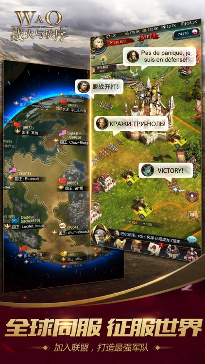 战火与秩序-War and Order国际中文版 screenshot-4