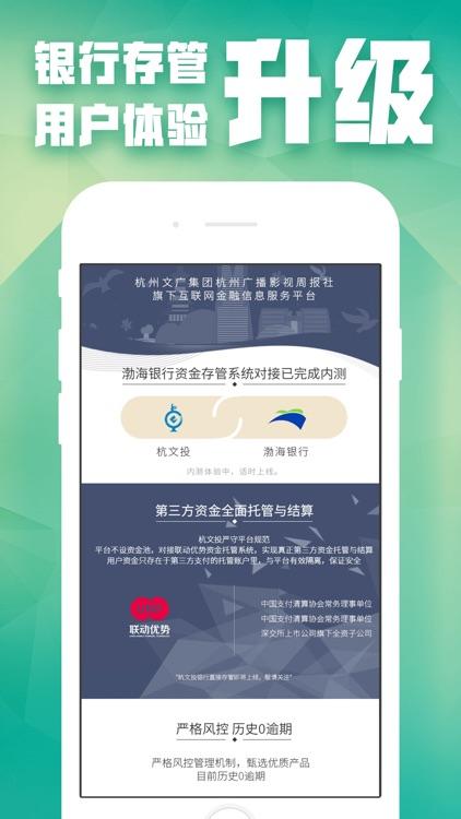 杭文投-高收益金融投资理财软件 screenshot-4