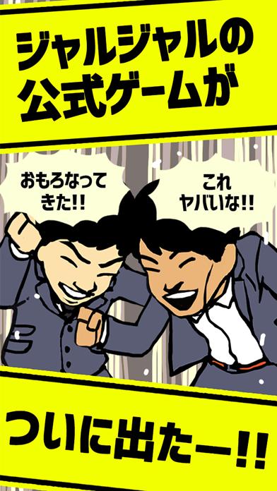 ジャルジャルの変な校内放送ゲーム screenshot1