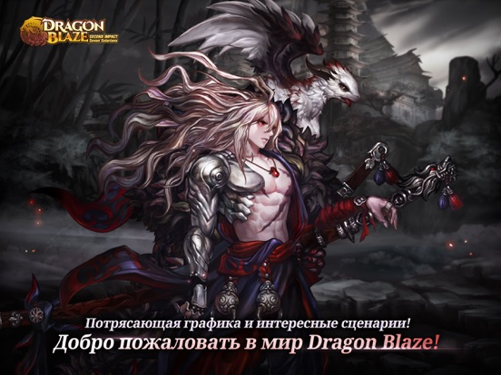 Dragon Blaze на iPad