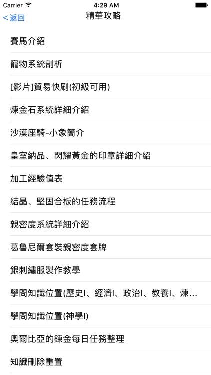 黑沙寶鑑(升級版) screenshot-4