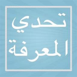 تحدي العرب لعبة الاذكياء العرب