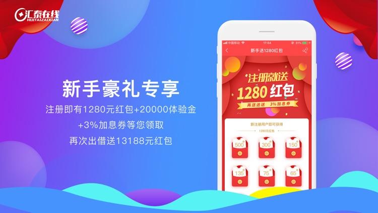汇泰在线-理财产品之短期投资理财平台 screenshot-4