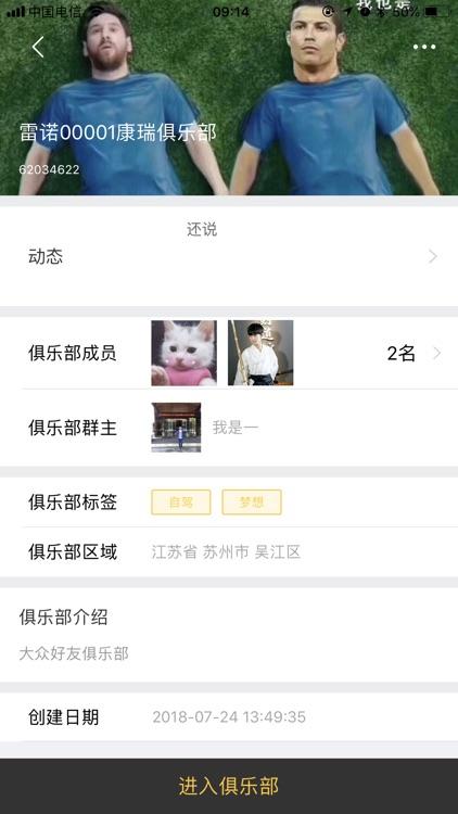 车友汇-圈子 screenshot-4