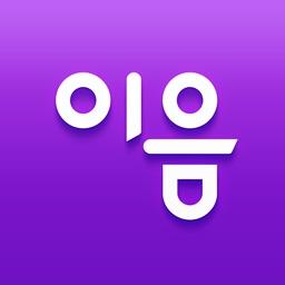 이음: 국가대표 소개팅어플, 1등 소셜데이팅