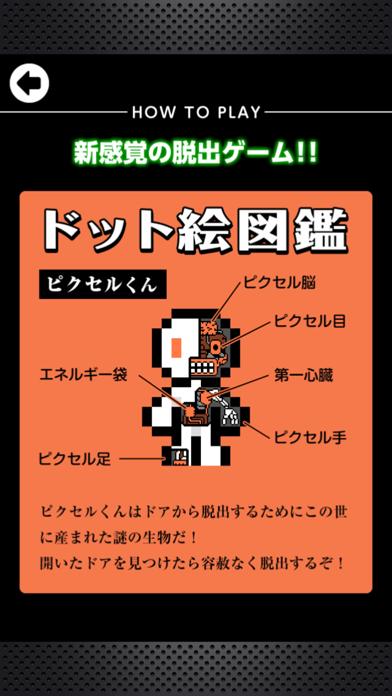 脱出ゲーム ピクセルルーム ScreenShot3