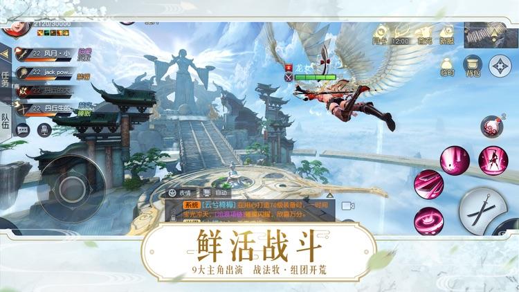 镇魔曲全球中文版 screenshot-3