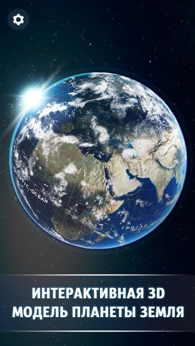 Глобус 3D - Планета Земля Скриншоты3