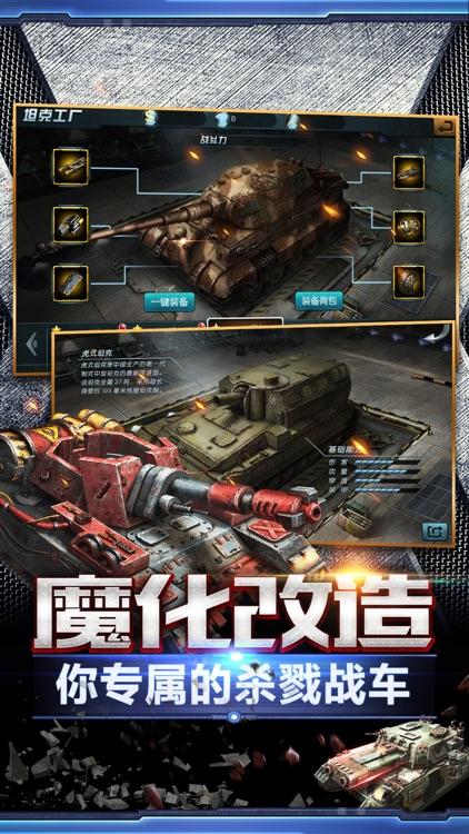 坦克指挥官-争夺群雄之巅 screenshot-3