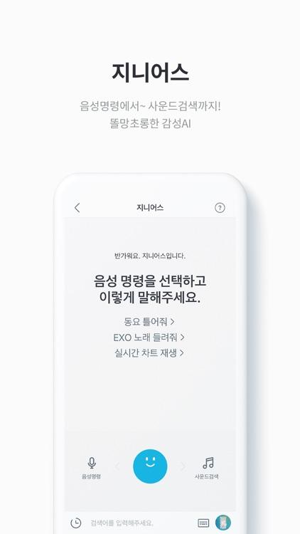 지니 뮤직 - genie screenshot-4
