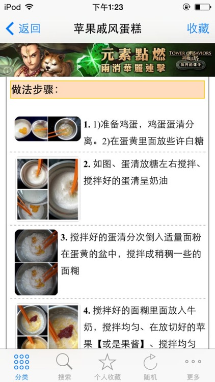 零基础蛋糕DIY制作大全HD screenshot-3