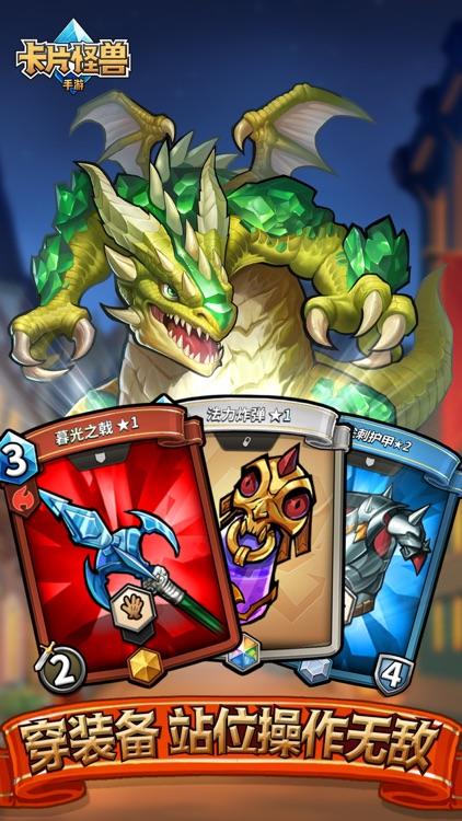 卡片怪兽 screenshot-3