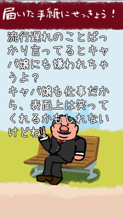 説教おじさんのおすすめ画像2