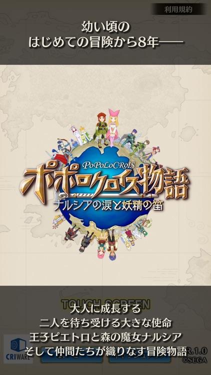 ポポロクロイス物語 ~ナルシアの涙と妖精の笛 screenshot-0