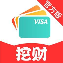 挖财信用卡管家-信用卡账单管理