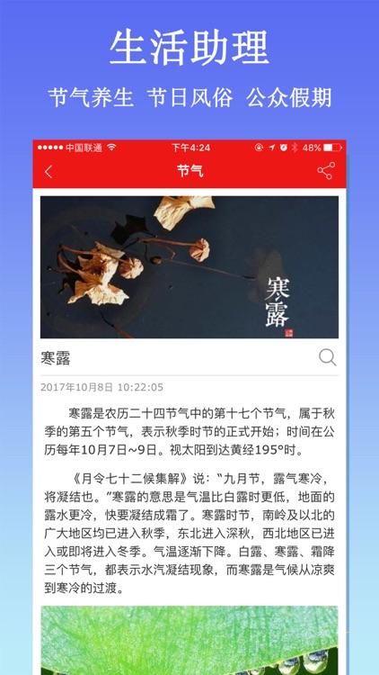 万年历-日历天气 screenshot-4