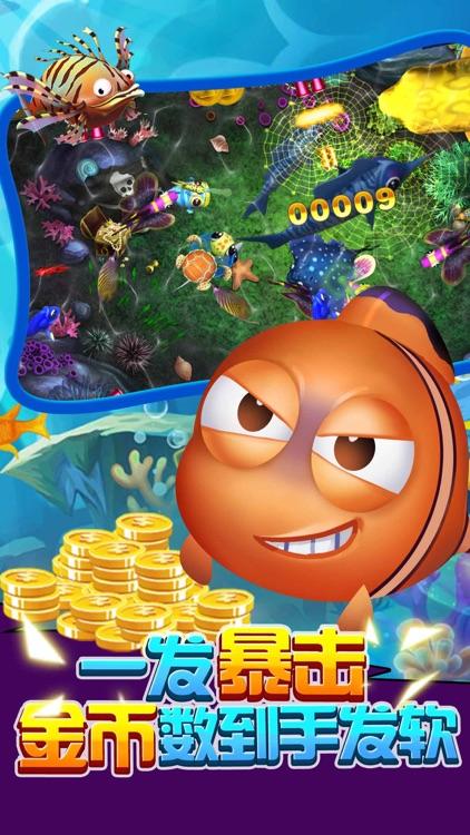 街机电玩城·捕鱼-欢乐真人捕鱼机游戏