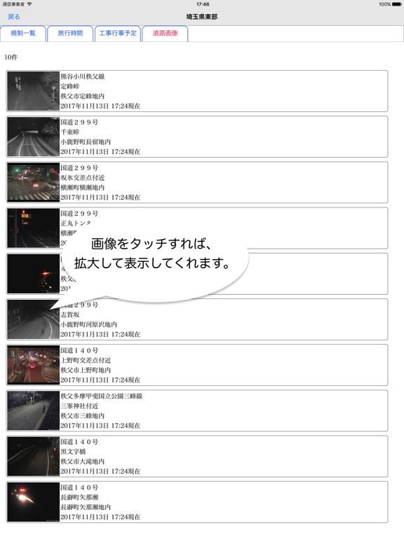Japan Road Traffic Info Viewer Скриншоты11