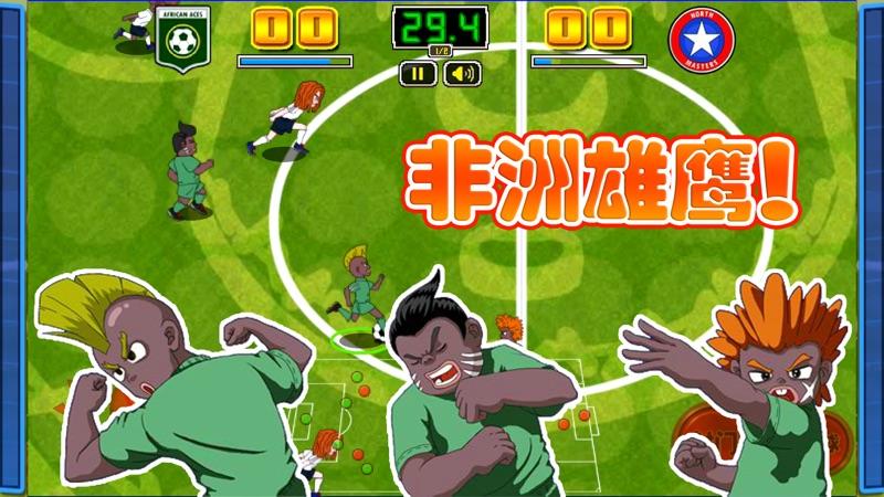 国际足球 截图3