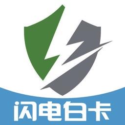 闪电白卡 - 极速智能评估安全交易