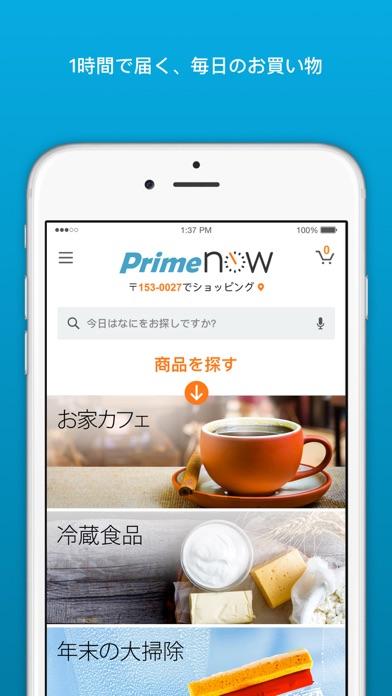 Amazon Prime Now - 窓用