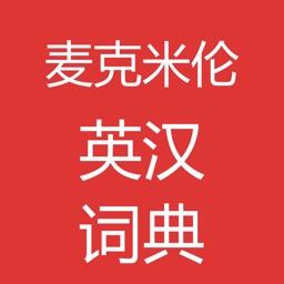 麦克米伦高级英英英汉词典-离线词库真人发音
