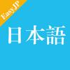 Easy Japanese - JLPT N4