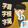 一生必學的英文字首字根字尾,繁體中文版