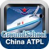 China ATPL Pilot Exam Prep - Dauntless Software