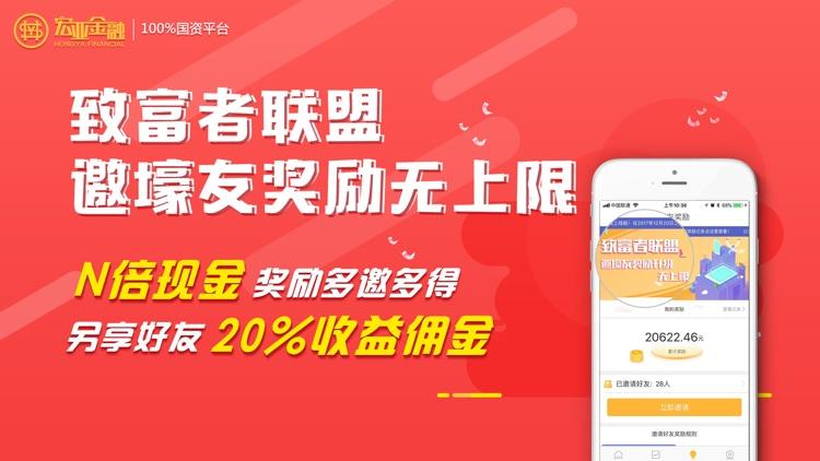宏亚金融-投资理财神器 screenshot-3