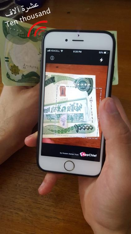قارئ العملة - Money Reader