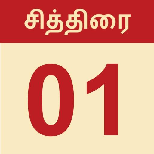 Tamil Calendar 2019 (2018-25)