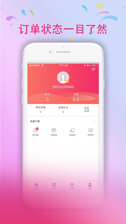 天天新衣 screenshot-3