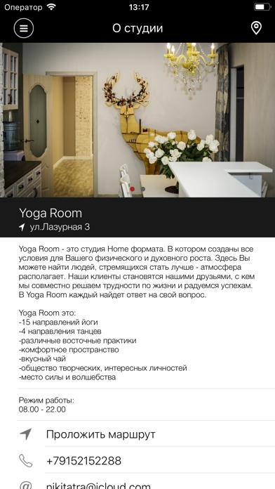 Yoga Room screenshot two