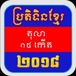 Khmer Calendar Free 2018