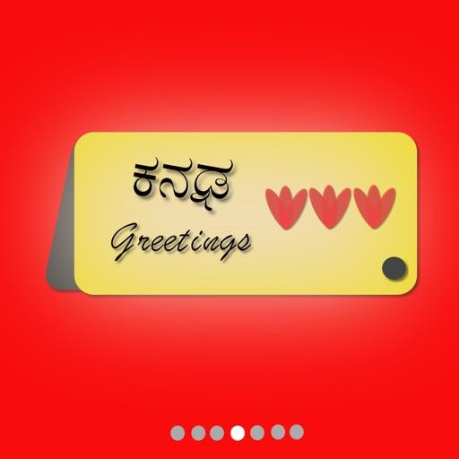 Kannada Greeting Cards