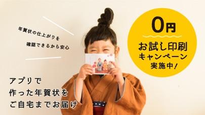 おくる年賀状2019 年賀状アプリ・年賀はがき印刷紹介画像4