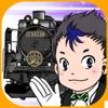大人気でんしゃゲーム - 豪華列車GO!