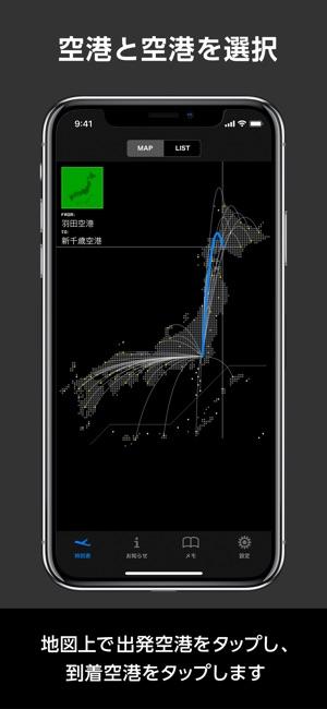 「駅探 飛行機時刻表 国内線」をApp Storeで