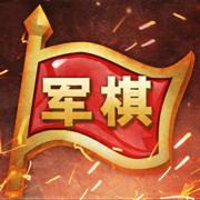 中国军棋 - 全民陆战棋,军旗对战单机版