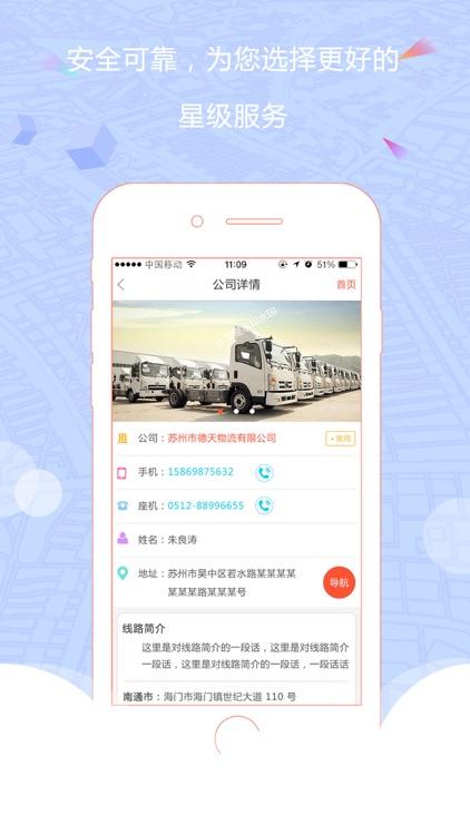专线搜搜 screenshot-4