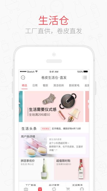 卷皮-9.9包邮 screenshot-3