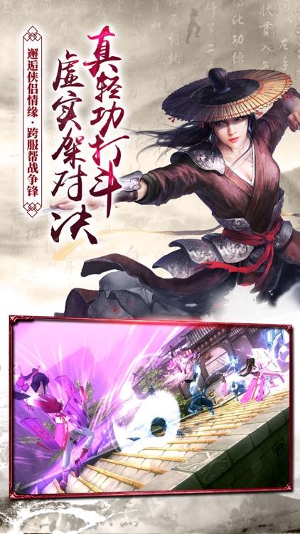 九阴-全民造家季 清凉江湖行 screenshot-3