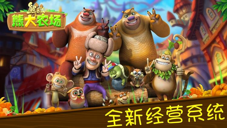 熊出没之熊大农场(官方正版)-光头强经营梦幻小镇 screenshot-0