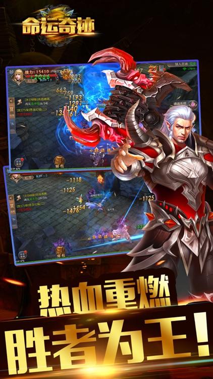 命运奇迹-3D魔幻动作手游 screenshot-4