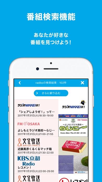 radiko.jp ScreenShot4