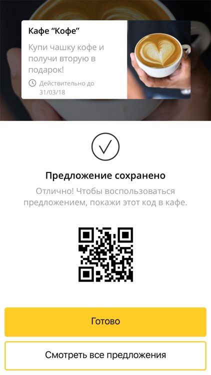 VEON Россия screenshot-4