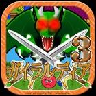 ガイラルディア3 icon