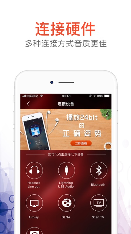 HiFi音乐pro - 声历其境 screenshot-6