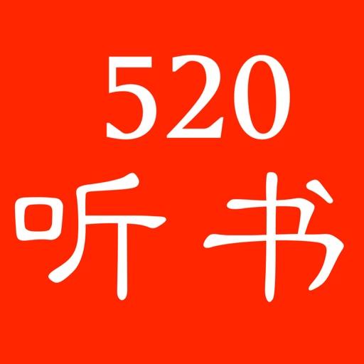 520听书宝-畅听听书软件